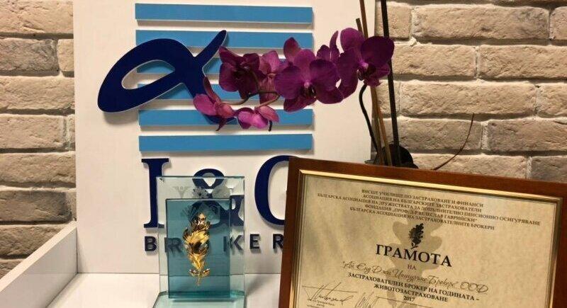 Insurance broker of 2017 - Life insurance image