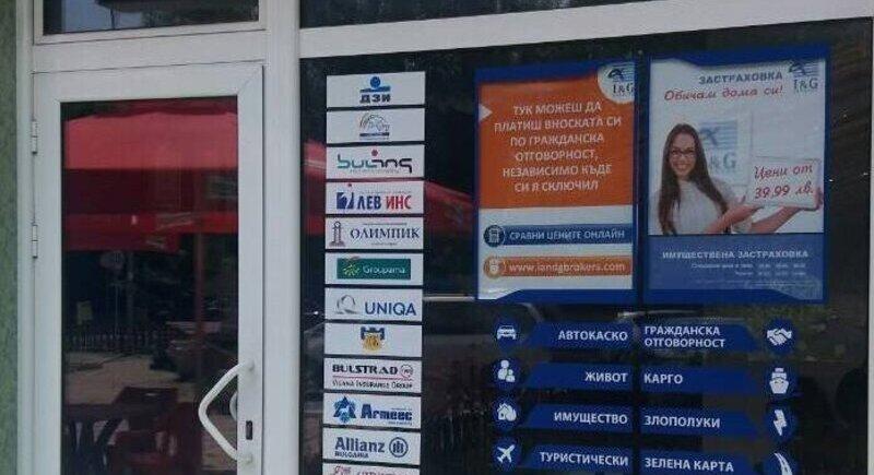I&G Brokers вече с представителство в гр.Ардино image