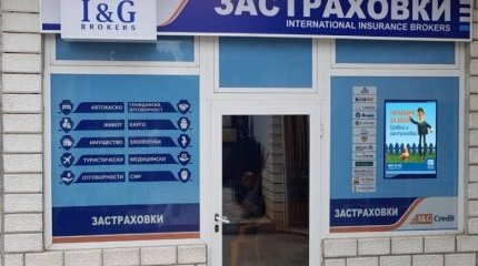 I&G Brokers opened a new office in the town of Belogradchik image