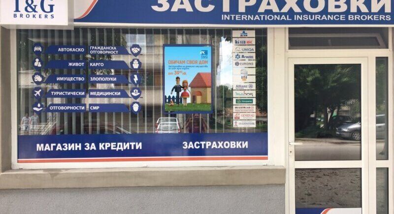 I&G now has an office in the town of Polski Trambesh image
