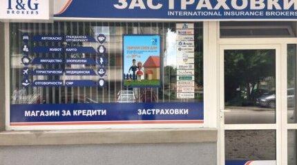 I&G вече и с офис в гр.Полски Тръмбеш image