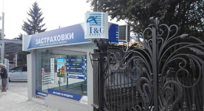 I&G Insurance Brokers opened a new office in Sofia - Pavlovo image