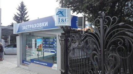 I&G Insurance Brokers откри нов офис в град София - ж.к Павлово image