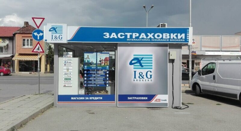 I&G Insurance Brokers opened a new office in Sofia - Nadezhda residential complex image