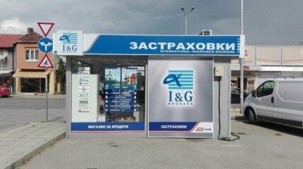 I&G Insurance Brokers откри нов офис в град София - ж.к. Надежда image