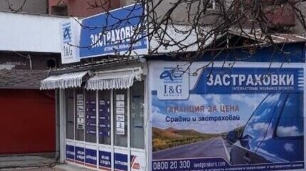 I&G Brokers expanded its branch network with a second office in Gotse Delchev image