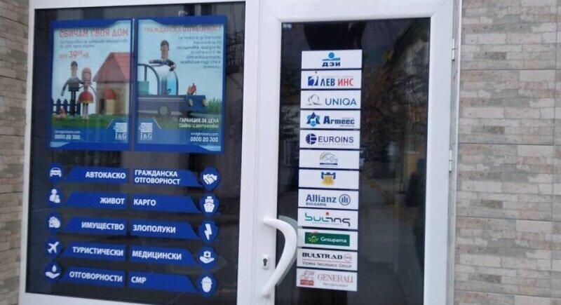I&G Brokers вече с представителство в гр. Якоруда image