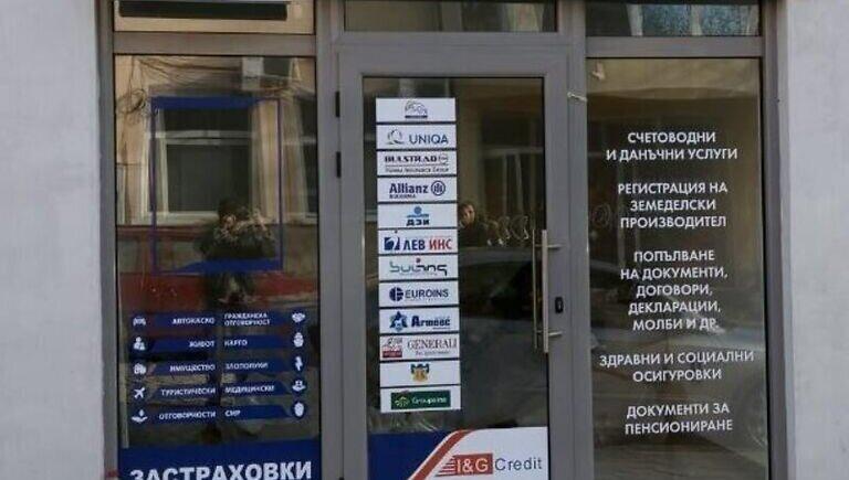 I&G Brokers вече с представителство в гр.Крумовград image