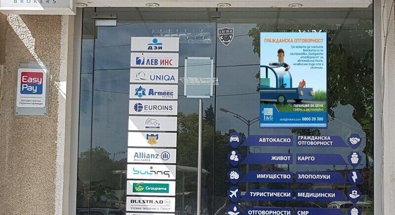 Офисът на Ай енд Джи Брокерс в град Обзор с НОВ адрес image
