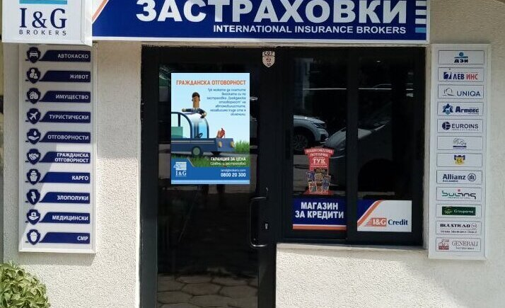 I&G Brokers has expanded its branch network with a second office in the town of Silistra image