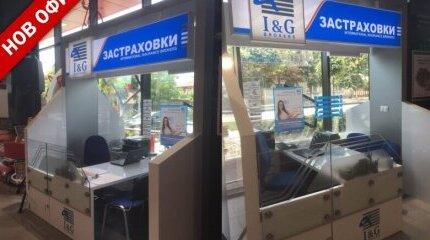 I&G Insurance Brokers already has an office in Elin Pelin image