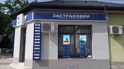 I&G Brokers откри втори офис в град Видин image