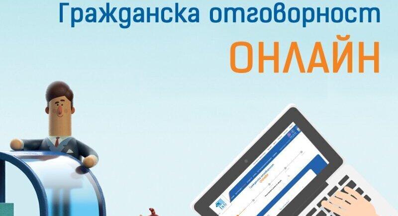 Онлайн гражданска отговорност - удобно и бързо решение докато си стоите вкъщи image