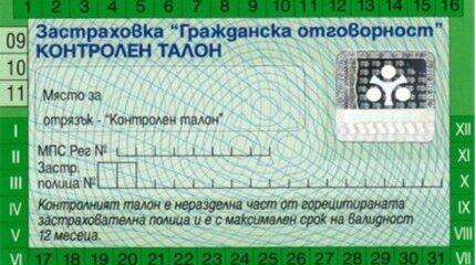 Държавата дала 33 млн. лв заради неизрядни шофьори без застраховка