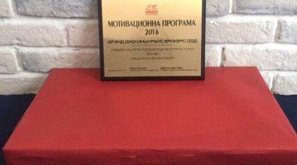 Ай енд Джи Брокерс беше награден с почетен плакет от Дженерали Застраховане АД image