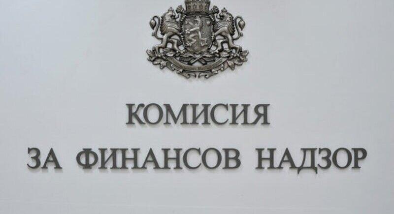 КФН създава кол-център за жалби на потребителите на финансови услуги image