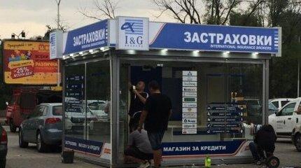 I&G Brokers откри втори нов офис в град Пловдив image