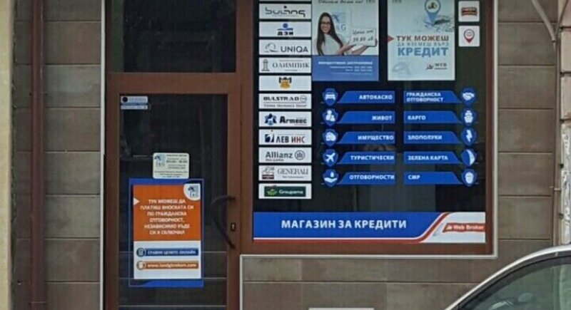 The office of I&G Insurance Brokers in Haskovo with a NEW address image