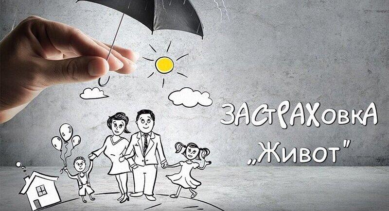 Застраховка живот - един разумен начин да създадем бъдещето image