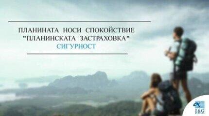 Защо планинската застраховка е важна image
