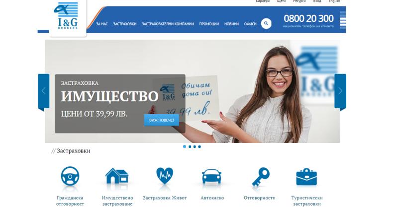 Уебсайтът на