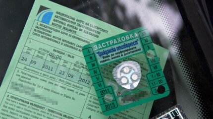 Започна дерегистрацията на коли без платена Гражданска отговорност image