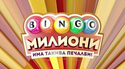 Късметлия спечели 1000 лева от играта Бинго Милиони image