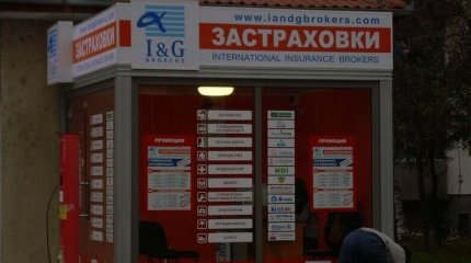 I&G Brokers Ltd. with a new office in Lovech image