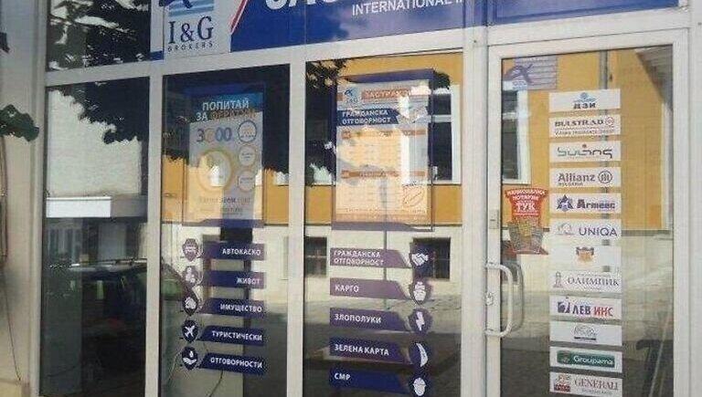 Ай енд Джи Иншурънс Брокерс разшири мрежата си още един нов офис - в гр.Ивайловград image