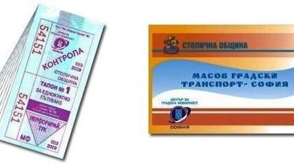 Билетчето в София поскъпва, ще е най-малко 1.10 лв. image