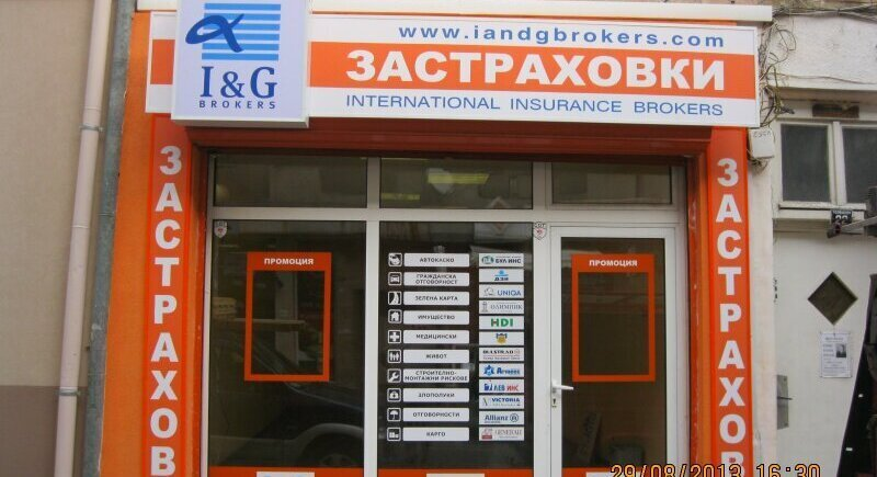 I&G Brokers opened a new office in Blagoevgrad image
