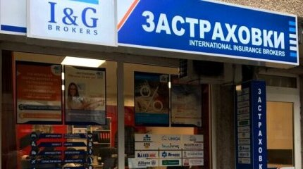 New Year - new office! I&G Brokers opened a fourth office in the city of Ruse image