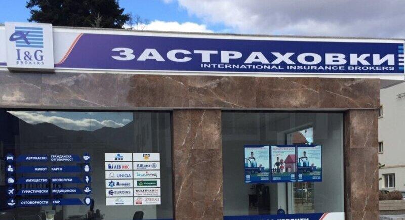 Ай енд Джи Брокерс разшири клоновата си мрежа с още един новооткрит офис в град Пловдив image